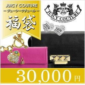ジューシークチュール福袋2019 3万円!Juicy Couture ジューシークチュール本物 正規品 アメリカ買付 USA直輸入 2019年 19年 ブランド福袋