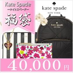 ケイトスペードKATESPADE福袋4万円