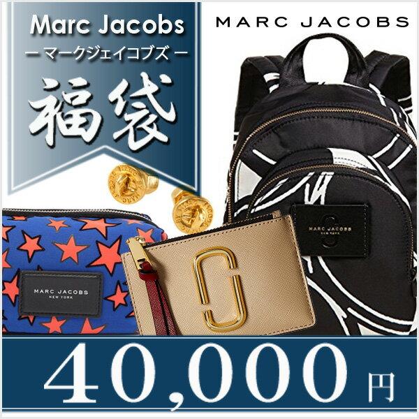 マークジェイコブズ福袋2019 4万円(総額7万円以上)!MARC JACOBS / MARC BY MARC JACOBS本物 正規品 アメリカ買付 USA直輸入 2019年 19年 ブランド福袋