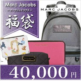 マークジェイコブズ福袋2021 4万円(総額7万円以上)!MARC JACOBS / MARC BY MARC JACOBS本物 正規品 アメリカ買付 USA直輸入 2021年 21年 令和3年 ブランド福袋