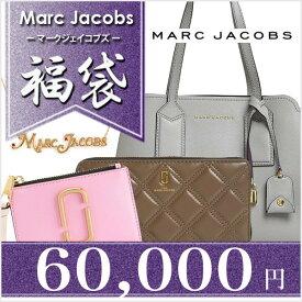 マークジェイコブズ福袋2021 6万円(総額10万円以上)!MARC JACOBS / MARC BY MARC JACOBS本物 正規品 アメリカ買付 USA直輸入 2021年 21年 令和3年 ブランド福袋