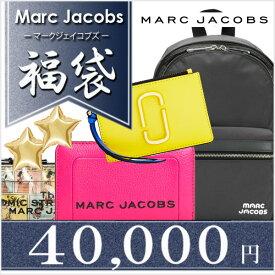 マークジェイコブズ福袋2020 4万円(総額7万円以上)!MARC JACOBS / MARC BY MARC JACOBS本物 正規品 アメリカ買付 USA直輸入 2020年 20年 令和2年 ブランド福袋