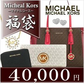 マイケル マイケルコース福袋2021 4万円(総額7万円以上)!MICHAEL MICHAEL KORS本物 正規品 アメリカ買付 USA直輸入 2021年 21年 令和3年 ブランド福袋