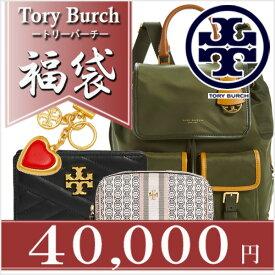 トリーバーチ福袋2021 4万円(総額7万円以上)!TORY BURCH トリーバーチ本物 正規品 アメリカ買付 USA直輸入 2021年 21年 令和3年 ブランド福袋