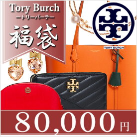 トリーバーチ福袋2021 8万円(総額15万以上)!TORY BURCH トリーバーチ本物 正規品 アメリカ買付 USA直輸入 2021年 21年 令和3年 ブランド福袋