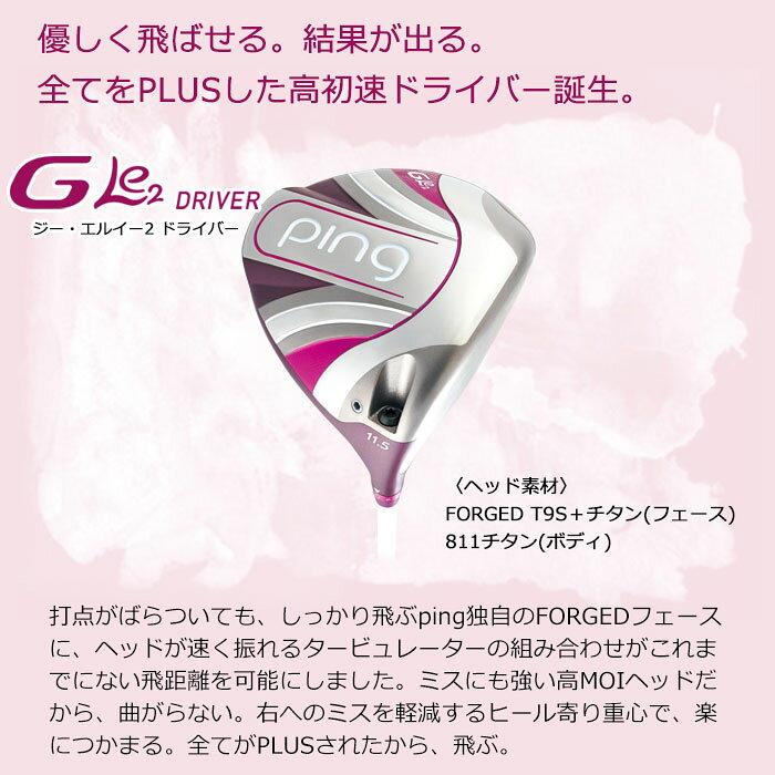 9月6日発売予定【左右選択可】PING ピン G Le2 ドライバー Tour AD GP 日本正規品 ping g le DR ジーエルイ2
