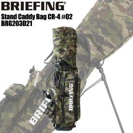 【ポイント18倍確定!買うなら20日!】ブリーフィング ゴルフ BRIEFING GOLF BRG203D21 CR-4 #02 スタンドキャディバッグ カモフラージュ(161)