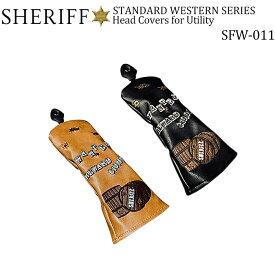 シェリフ ゴルフ SHERIFF SFW-011 スタンダードモデル ウェスタン シリーズ ユーティリティ用ヘッドカバー