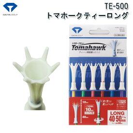 【ネコポス対応】ダイヤゴルフ トマホークティー ロング TE-500 DAIYA GOLF