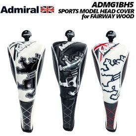 アドミラル admiral ADMG1BH5 スポーツモデル フェアウェイウッド用 ヘッドカバー ゴルフ FW
