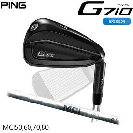 【左右選択可】PING ピン G710 アイアン MCI 50 60 70 80 6〜PW (5本セット)日本正規品