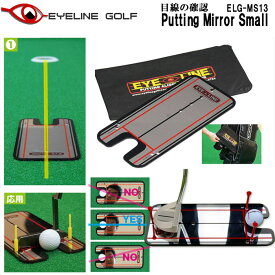 アイラインゴルフ クラシック パッティングミラー スモール ELG-MS13 「ゴルフ練習用品」EYELINE GOLF