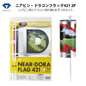 【ネコポス対応】 ダイヤ ニアピン・ドラコンフラッグ 2本セット GF-421
