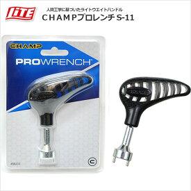 (ネコポス対応)CHAMP プロレンチ S-11[ゴルフ用品 スパイク鋲交換用]チャンプ