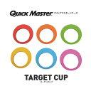 【あす楽対応】 クイックマスター TARGET CUP ターゲットカップ パター練習器具 QMMGNT23 [ゴルフ 練習器具/練習用品…
