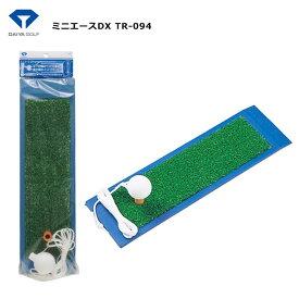 ダイヤ ミニエースDX TR-094[ゴルフ練習器 スイングマット ゴルフ用品]