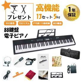 電子ピアノ 88鍵盤 キーボード ピアノ 人気 スリムボディ 充電可能 ワイヤレス コードレス MIDI対応 キーボード スリム 軽い MIDI対応 プレゼント 新学期 新生活【1年保証】