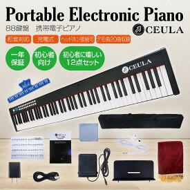先着100名限定14980円(税込) 電子ピアノ 88鍵盤 キーボード ピアノ 人気 スリムボディ 充電可能 ワイヤレス コードレス MIDI対応 キーボード スリム 軽い MIDI対応 プレゼント 新学期 新生活【1年保証】【PSE規格品】