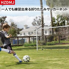 HZDMJ 練習網 リバウンド リバウンドネット サッカー フットサル トレーニング ネット S/M/L 3型 キック練習 リバウンダー 組立式 ジュニア ペグ ゴール サッカーごーる フットサル用ゴール ミニ サッカーゴール 収納バック付き サッカーボール