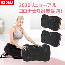 【3年保証】HZDMJ ダイエット 3d Bluetooth コンパクト 静音 筋トレ シェイカー 振動マシン 振動マシーン エクササイズ 有酸素運動 痩せる 健康器具 脚やせ 太もも痩せ 二の腕 ふくらはぎ ホワイトデー 脂肪燃焼 ダイエッ ブルブル ぶるぶる 効果 軽量 ハイスペック