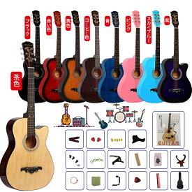 【6倍ポイント】日本語教則本 17点セット 9色ギター 入門 アコースティック アコースティックギター フォークギタータイプ F-301M 初心者入門 チューナー ピック 弦 お気軽に入門練習をする 38インチ