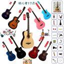 【90日間保証】HZDMJ 日本語教則本 17点セット 9色ギター 入門 アコースティック アコースティックギター フォークギ…