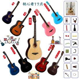 【90日間保証】HZDMJ 日本語教則本 17点セット 9色ギター 入門 アコースティック アコースティックギター フォークギタータイプ F-301M 初心者入門 チューナー ピック 弦 お気軽に入門練習をする 38インチ