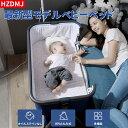 【2年保証】HZDMJ 2021新型 SGS認証済 長時間使用可能 ベビーベッド ベビーベット コンパクト 折りたたみ 持ち運びや…