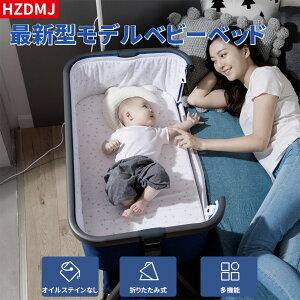 【2年保証】HZDMJ 2021新型 SGS認証済 長時間使用可能 ベビーベッド ベビーベット コンパクト 折りたたみ 持ち運びやすい 添い寝ベッド 揺りかご マットレス付き 消音昇降機能 キャスター付き