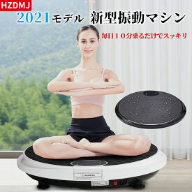 【2年保証】HZDMJ 2021新型 EMS ブルブル 振動マシン 3d 振動マシーン 健康ダイエットマシン ぶるぶるマシン 室内ダイエット器具 超静音 有酸素運動 産後フィットネスマシン ダイエット 健康器具 BLUETOOTH ぶるぶる 父の日