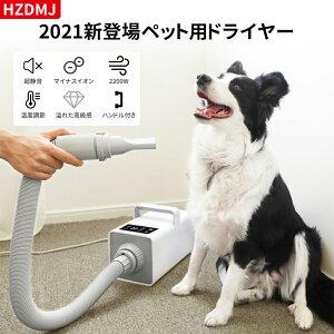 【2年保証】HZDMJ ペットバスグッズ PSE認証済 ペット用ドライヤー 大風量 業務用 ブロワー 両型 ヘアドライヤー ペット用品 犬 オススメドライヤー 送風機 速乾 風量・温度調節可能 静音 大型