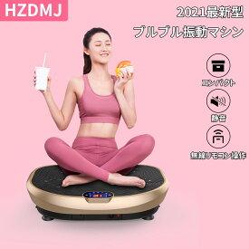 【3年保証】HZDMJ ダイエット 3d Bluetooth コンパクト 静音 筋トレ シェイカー 振動マシン 振動マシーン エクササイズ 有酸素運動 痩せる 健康器具 脚やせ 太もも痩せ 二の腕 ふくらはぎ ホワイトデー 脂肪燃焼 ダイエッ ブルブル ぶるぶる 効果 軽量 ハイスペック 父の日