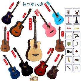【中古】HZDMJ ギターを始めよう アコースティックギター アコギ 初心者 入門 16点セット アコギ入門セット フォークギター 38インチ 小学生 大人用 ギター初級 ストラップ チューナー ピック ナチュラル ソフトケース 交換用弦 ギタースタンド 上手になる マホガニー