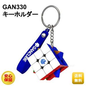 【 正規輸入品 】GANCUBE GAN330 キーホルダー ルービックキューブ キーチェーン スピードキューブ おすすめ なめらか 3x3 ギフト プレゼント