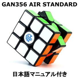 【楽天カード&楽天モバイルで4倍】 GANCUBE GAN356AIR STANDARD (2019 Ver) ガンキューブ ガン356エアースタンダード おすすめ 正規輸入品 保証付き 3x3 競技用 ルービックキューブ 立体パズル 知育玩具 公式 誕生日