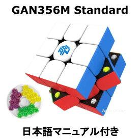 【楽天カード&楽天モバイルで4倍】 GANCUBE GAN356M standard ガンキューブ ガン356Mスタンダード ステッカーレス Stickerless 競技用 ルービックキューブ 正規 3x3 マグネット 磁石 立体パズル 知育玩具 磁石 誕生日