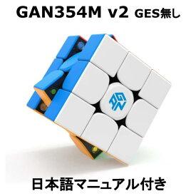 【0の付く日エントリ&楽天カード&楽天モバイル&で6倍】 GANCUBE GAN354M v2(ヴァージョン2) 【正規販売店】 手の小さい方向け 競技用 ルービックキューブ マグネット内蔵 GAN354Mv2 3x3 知育玩具 公式 誕生日