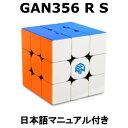 ランキング1位 【0の付く日エントリ&楽天カード&楽天モバイル&で6倍】 GANCUBE GAN356R S ステッカーレス 日本語マニ…