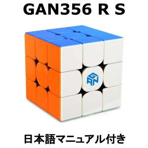 ランキング1位 【楽天カード&楽天モバイル&で4倍】 GANCUBE GAN356R S ステッカーレス 日本語マニュアル付き 【あす楽】 【正規販売店】 3x3 競技用 GAN356RS GAN ルービックキューブ 立体パズル Sticker