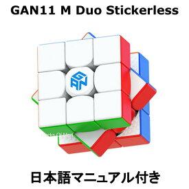 【0の付く日エントリ&楽天カード&楽天モバイル&で6倍】 【あす楽】 GANCUBE GAN11M duo Stickerless 競技用 マグネット内蔵 3x3 立体パズル ルービックキューブ 知育 知育 公式 磁石 誕生日