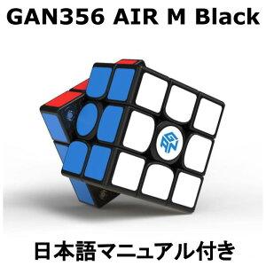 【楽天カード&楽天モバイル&で4倍】 【正規販売店】 【あす楽】 GANCUBE GAN356 AIR M BLACK ブラック ガンキューブ ガン356エアM 黒 3x3 ルービックキューブ 競技用 立体パズル マグネット 磁石 知育