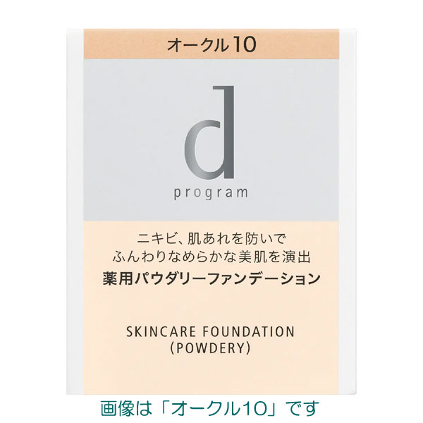 資生堂 dプログラム 薬用 スキンケアファンデーション(パウダリー) レフィル 全5色 医薬部外品