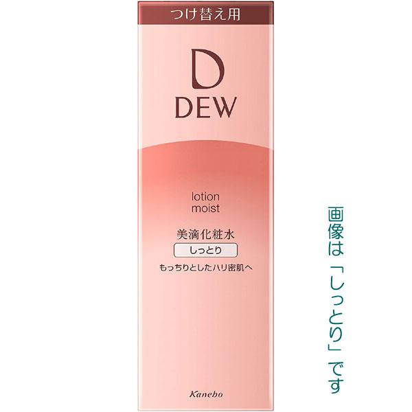 カネボウ デュウ ローション 150ml 3タイプ (レフィル) 【美滴化粧水】