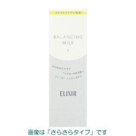 資生堂 エリクシール ルフレ バランシング ミルク 2:とろとろタイプ 130ml 【乳液】