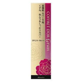 カネボウ コフレドール グラン カバーフィットベースUV 25g【化粧下地】