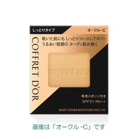 カネボウ コフレドール ヌーディカバー モイスチャーパクトUV 全7色 【パウダーファンデーション】