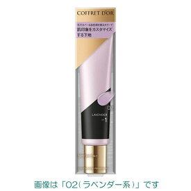 カネボウ コフレドール カラースキンプライマーUV 全5色 【化粧下地】