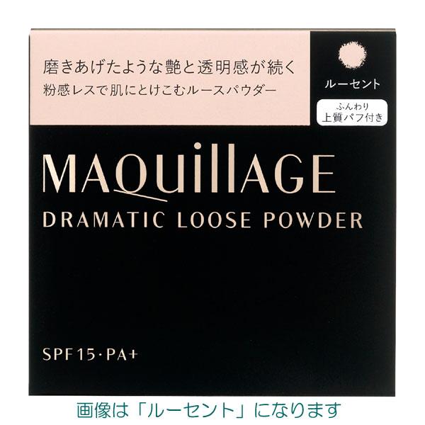 資生堂 マキアージュ ドラマティックルースパウダー 10g 2色【フェースパウダー】