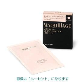 資生堂 マキアージュ ドラマティックルースパウダー(レフィル) 10g 2色【フェースパウダー】
