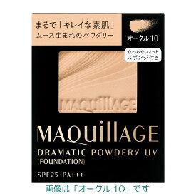 資生堂 マキアージュ ドラマティックパウダリーUV レフィル 全7色
